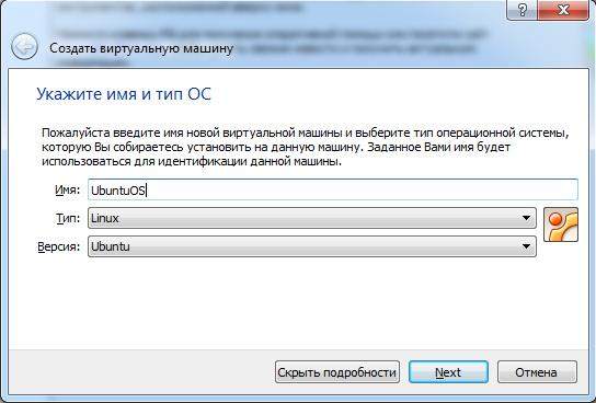 Установка Ubuntu в VirtualBox. Шаг 2
