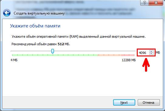 Установка Ubuntu в VirtualBox. Шаг 3