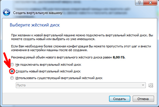Установка Ubuntu в VirtualBox. Шаг 4