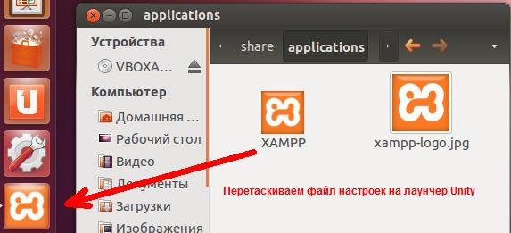 Перетаскиваем файл настроек на панель Unity