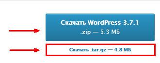 Скачиваем WordPress