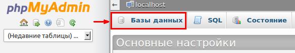 Создаем базу данных MySQL