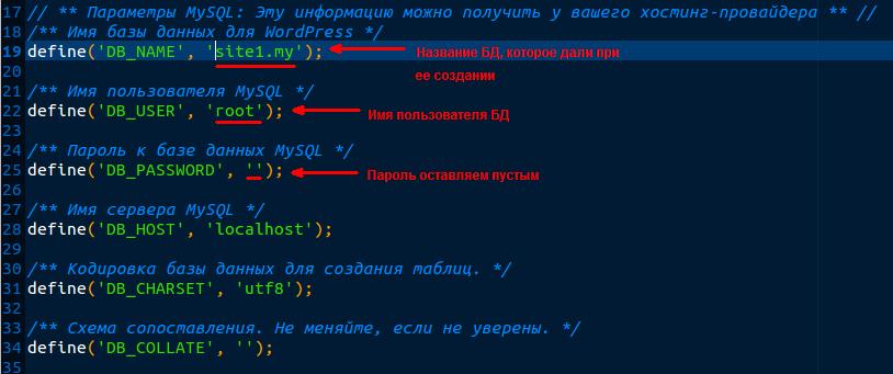 заполняем файл wp-config.php