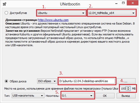 Unetbootin - утилита для создания загрузочных flash-drive