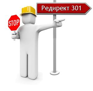 301 редирект перенаправляет пользователя