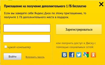 Авторизуйтесь на Яндекс Диске