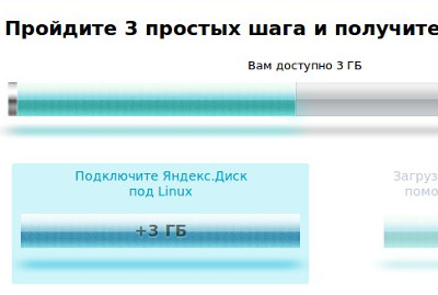 Подключите Яндекс Диск под Linux