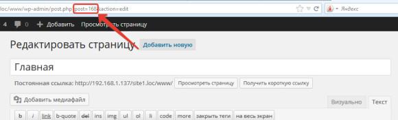 Узнать id страницы можно в адресной строке