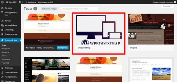 WP Bootstrap на странице выбора темы