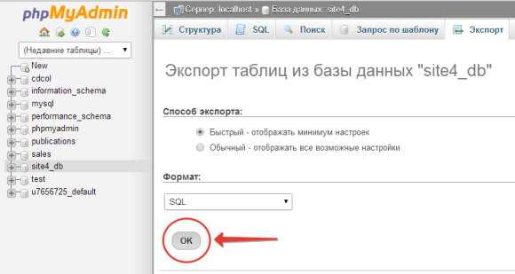 Экспорт базы данных с помощью PhpMyAdmin