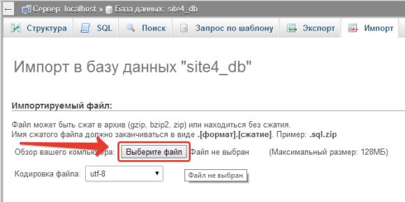 Импорт базы данных в PhpMyAdmin