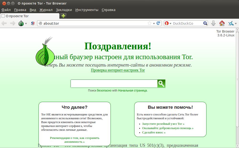 Тор браузер убунту hidra linux не запускается tor browser попасть на гидру