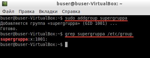 Создание новой группы в Linux