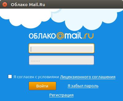окно авторизации Облака Mail.ru