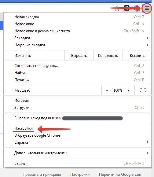 Пункт Настройки в Google Chrome