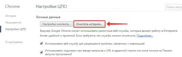 Жмем на кнопку Очистить историю в Chrome