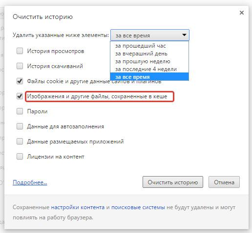 Удаляем кэш в Google Chrome