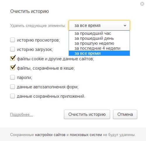 Окно Очистить историю в Яндекс Браузере
