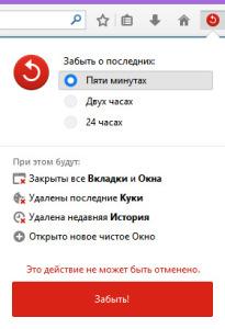 Кнопка Забыть в Firefox