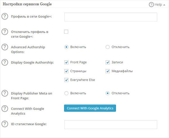 Настройка сервисов Google