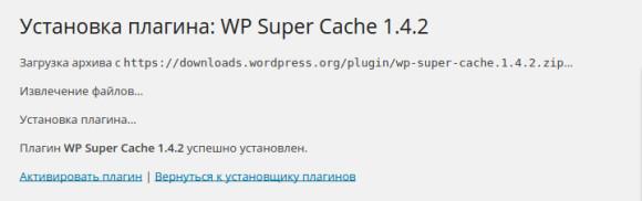 Сообщение WordPress об успехе установки