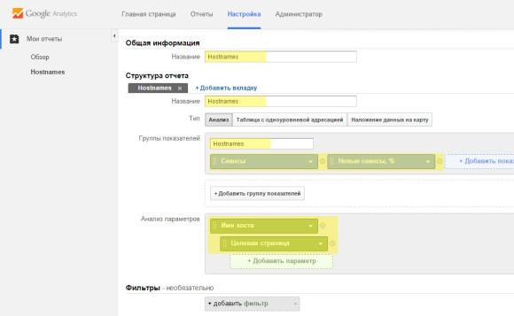 Создание нового пользовательского отчета
